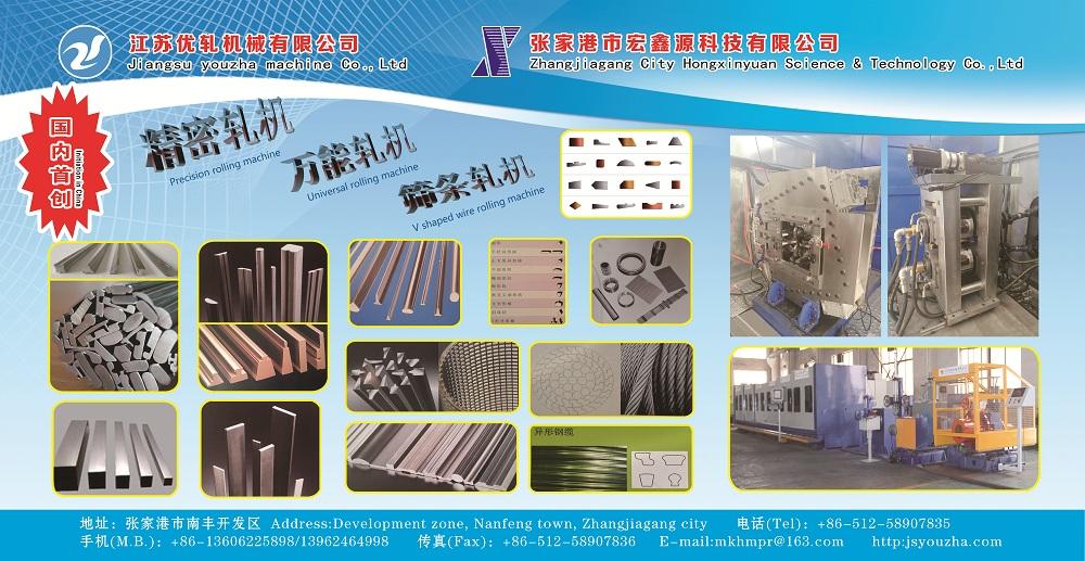 相约大上海、聚焦金属展。我公司即将参加2017第九届上海国际金属线材及板材.管材.棒材.设备展览会。携Manbo万博体育线材万博app官方下载3.0app技术装备,万能万博app官方下载3.0app用于轧制各种铜、铝、不锈钢、碳钢、锋钢、合金材料等扁平或者异型线材。服务于于电磁线、石油化工、矿业、造纸、筛选、刃量具、汽车、摩托车、航空、军工等多个行业。展位号:国家会展中心2号馆F062。敬请莅临指导。展出时间:2017年9月21-23日。
